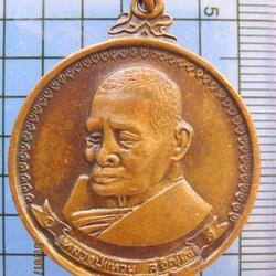 3087 เหรียญมหามงคลพิมพ์ใหญ่ หลวงปู่แหวน วัดดอยแม่ปั๋ง ปี 251