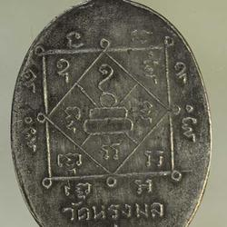 เหรียญ พ่อท่านเขียว วัดหรงบล เนื้อเงิน  j91 รูปเล็กที่ 1