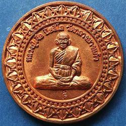 เหรียญ มหาลาภ 7 รอบ พ.ศ 2552 หลวงปู่เจือ วัดกลางบางแก้ว รูปเล็กที่ 3