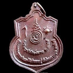 เหรียญหลวงปู่ทวด เหรียญพิทักษ์สยาม สงขลา ปี2548 รูปเล็กที่ 4