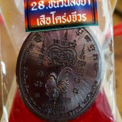เหรียญหลวงพ่อพัฒน์ รุ่นรวยที่หนึ่ง รูปเล็กที่ 2