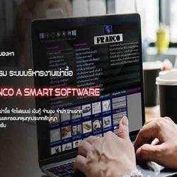 โปรแกมเช่าซื้อ,โปรแกรมจัดไฟแนนซ์,โปรมแกรมเงินกู้,โปรแกรมจำนอง,โปรแกรมจำนำ,โปรแกรมขายฝาก ไว้ในที่เดียว ด้วย Franco smarth รูปเล็กที่ 1