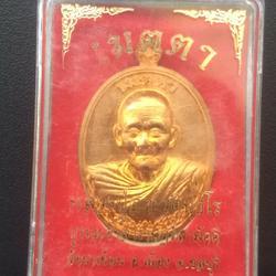 เหรียญหลวงปู่ฮก รุ่นเมตตา ออกวัดนาเขื่อน เนื้อทองแดงผิวไฟ รูปเล็กที่ 4