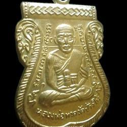 เหรียญหลวงปู่ทวด 100ปี อาจารย์ทิม วัดช้างให้ ปัตตานี 2555 รูปเล็กที่ 2