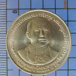 2599 เหรียญในหลวง ร.6 ผู้พระราชทานกำเนิดธนาคารออมสิน 1 เมย.2 รูปเล็กที่ 1