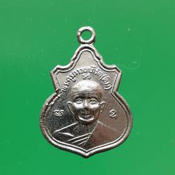5872 เหรียญเสมาเล็ก หลวงปู่ทิม อิสริโก วัดละหารไร่ จ.ระยอง เนื้อโลหะชุบนิเกิล รูปเล็กที่ 1