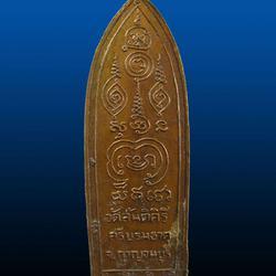 เหรียญหลวงปู่ศุข วัดปากคลองมะขามเฒ่า รูปเล็กที่ 2