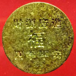 เหรียญหล่อล้อแม็ก พระสังกัจจายน์ ตอกโค๊ต รูปเล็กที่ 1