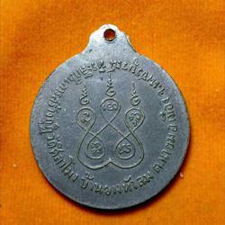 เปิดคับ เหรียญกลมวัดศิลาโมง หลวงพ่อทบ วัดชนแดน ปี 2514  รูปเล็กที่ 2