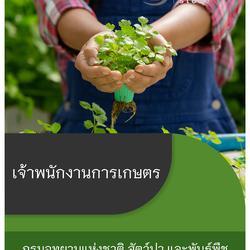 {อปท 2562}แนวข้อสอบ เจ้าพนักงานการเกษตร กรมอุทยานแห่งชาติ สั รูปเล็กที่ 6