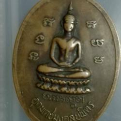 เหรียญพระครูพุทธิสารสุนทร(เคน) วัดเมืองเดช อ.เดชอุดม จ.อุบลราชธานี ปี 2539 อายุ67ปี รูปเล็กที่ 2