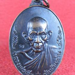 เหรียญหลวงพ่อเอีย วัดบ้านด่าน อ.ประจันตคาม จ.ปราจีนบุรี