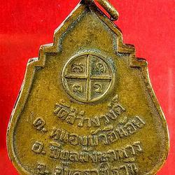 เหรียญหลวงพ่อแดง วัดสว่างวงศ์ ย้อนยุค ปี 2557 รูปเล็กที่ 1