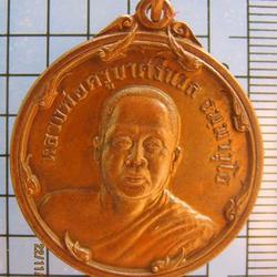 2836 เหรียญหลวงพ่อครูบาศรีนวล หลังยันต์ห้า วัดเพลง ปี 37 จ.น รูปเล็กที่ 2