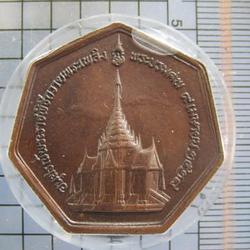 5246 เหรียญพระราชทานเพลิงศพ พระนางเจ้ารำไพพรรณี ปี2528  รูปเล็กที่ 1
