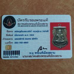 เหรียญเลื่อนสมณศักดิ์วัดช้างให้ปี 08 เนื้อทองคำแท้ สนใจทักมา รูปเล็กที่ 2