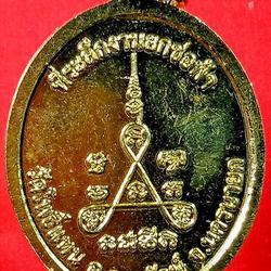 เหรียญหลวงพ่อเกิด วัดโพธิ์แทน องศรักษ์ รูปเล็กที่ 1