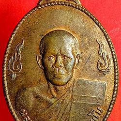 เหรียญ รุ่น๑ หลวงพ่อยาม ฐิตธัมโม วัดบูรพา อุบล