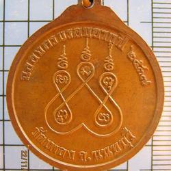 2836 เหรียญหลวงพ่อครูบาศรีนวล หลังยันต์ห้า วัดเพลง ปี 37 จ.น รูปเล็กที่ 1