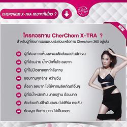 CherChom X-Tra (Extra) เชอชม เอ็กซ์ตร้า หุ่นเพรียว เร่งผอมไว กระชับ ขาวใส ไม่โทรม ไม่โยโย่ ไม่หมองคล้ำ รูปเล็กที่ 6