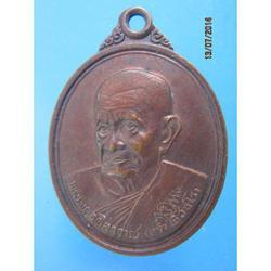 - เหรียญหลวงปู่คร้ำ ยโสธโร วัดวังหว้า ฉลองสมณศักดิ์ ปี 2539