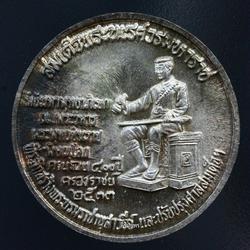 เหรียญพระพุทธชินราชหลังสมเด็จพระนเรศวรมหาราช ครบรอบ 400 ปี ครองราชย์ พ.ศ.2533 เนื้อนวโลหะ 2