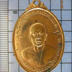 4125 เหรียญรุ่นแรกหลวงพ่อยศ วัดหนองปรง ปี 2517 จ.เพชรบุรี  รูปเล็กที่ 2