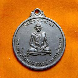 เปิดคับ เหรียญกลมวัดศิลาโมง หลวงพ่อทบ วัดชนแดน ปี 2514  รูปเล็กที่ 1