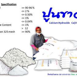 Calsium Hydroxide รูปเล็กที่ 6