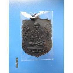 - เหรียญสมเด็จพุฒาจารย์โต ปี2499 พิมพ์เสมาใหญ่ หลวงปู่นาค ปล รูปเล็กที่ 2