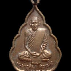 เหรียญหลวงพ่อกล่ำ วัดหัวค่าย นครศรีธรรมราช ปี2548