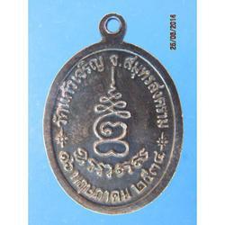 - เหรียญเนื้อเงินหลวงพ่อหยอด วัดแก้วเจริญ อายุ 81 ปี ปี 2534 รูปเล็กที่ 1
