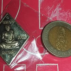 เหรียญข้าวหลามตัด หลวงปู่เอี่ยม หลวงพ่อรวย วัดตะโก รูปเล็กที่ 1