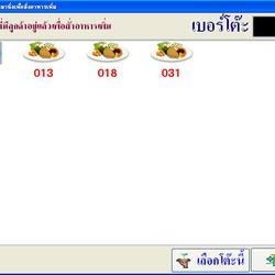 โปรแกรมร้านอาหาร , โปรแกรมภัตตาคาร , โปรแกรมผับ , โปรแกรมอาบอบนวด , โปรแกรมบริหารงานร้านอาหาร รูปเล็กที่ 6