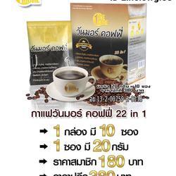วันมอร์คอฟฟี่ 22 in 1 กาแฟเพื่อสุขภาพด้วยสารสกัดธรรมชาติรวม 22 ชนิด ดีต่อสุขภาพ ดีต่อคุณ รูปเล็กที่ 1