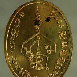 เหรียญ อาจารย์นำ เนื้อทองฝาบาตร  j107 รูปเล็กที่ 1