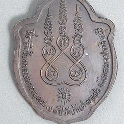 เหรียญหลวงพ่อเอีย วัดบ้านด่าน รุ่นที่๑๑