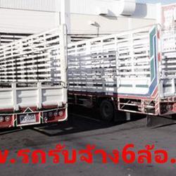 (รถรับจ้าง)6ล้อ บริการกรุงเทพและต่างจังหวัด โทร.0845444014  รถ6ล้อใหญ่(จัมโบ้) รถ6ล้อกลาง   มีรถวิ่งสงขลา หาดใ รูปที่ 3