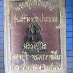 4626 พระพุทธชินราช หลวงปู่นิล วัดครบุรี ปี 2535 จ.นครราชสีมา รูปที่ 4