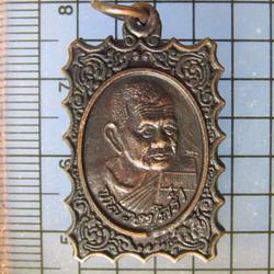 4654 เหรียญแสตมป์ หลวงปู่คร่ำ วัดวังหว้า ปี 2537 รุ่นอรัญปิย