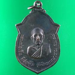 5696 เหรียญหลวงพ่อเชื้อ วัดนิคมคณาราม  ปี 2514 ครบรอบอายุ 72 ปี จ.ประจวบคีรีขันธิ์ รูปเล็กที่ 1
