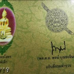 พระพุทธโสธรทองคำ15.2g 80ปีกรมตำรวจปี2538พร้อมกล่องใบรับรองระบุเลของค์พระ