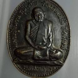 เหรียญหลวงปู่แหวน รุ่นเจดีย์84 ปี2517 วัดดอยแม่ปั๋ง เนื้อนวโลหะ รูปเล็กที่ 1
