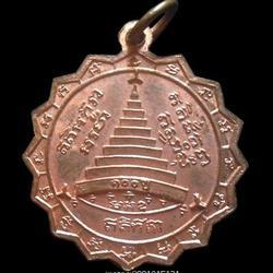 เหรียญพระจุลจอมเกล้า ร.5 สมเด็จโต พรหมรังษี รูปเล็กที่ 5