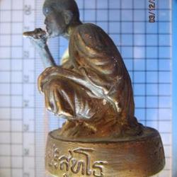 4981 พระบูชา หลวงพ่อคูณ วัดบ้านไร่ นั่งยอง หน้าตัก 3.5 ซม.นค รูปเล็กที่ 3