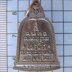4974 เหรียญยอดฉัตร หลวงปู่ธรรมรังษี วัดพระพุทธบาทพนมดิน ปี 2 รูปที่ 1