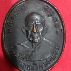 เหรียญหลวงพ่อแดง รูปเล็กที่ 1