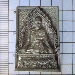 4720 เหรียญหล่อหลวงปู่ นิล วัดครบุรี ฉลองอายุครบ 90 ปี ปี253 รูปที่ 5