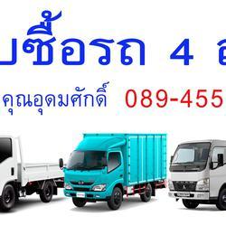 รับซื้อรถสี่ล้อใหญ่ NKR NLR นนทบุรี ปทุมธานี ชลบุรี ทุกรุ่น รูปเล็กที่ 1