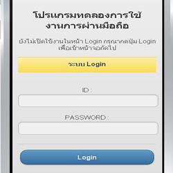 โปรแกรมร้านอาหาร บน android, โปรแกรมร้านอาหาร บน Smart Phone,  โปรแกรมร้านอาหาร บน iPad, โปรแกรมร้านอาหาร บน iPhone, โปร รูปเล็กที่ 2